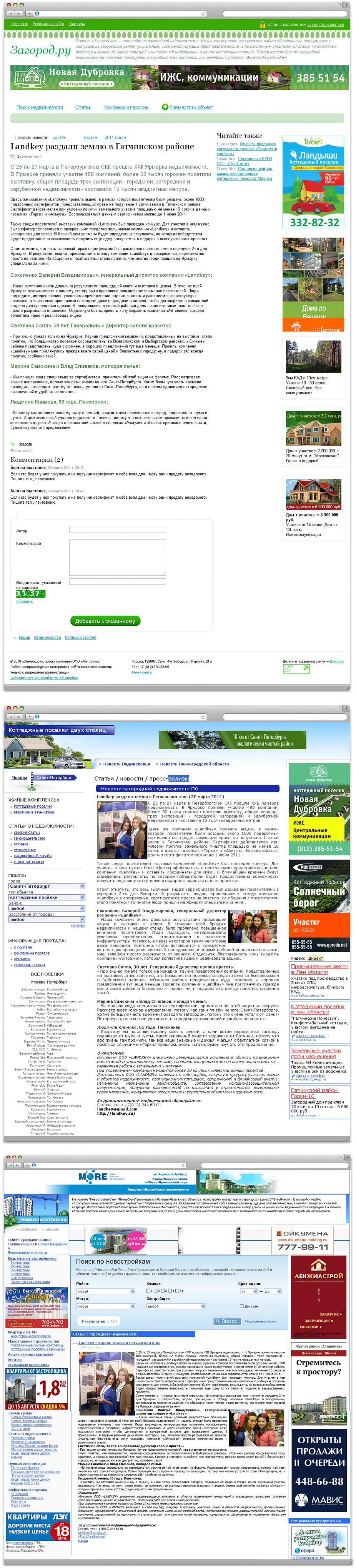 Разработка промо акции «Дарим землю!» для «Landkey» - 5