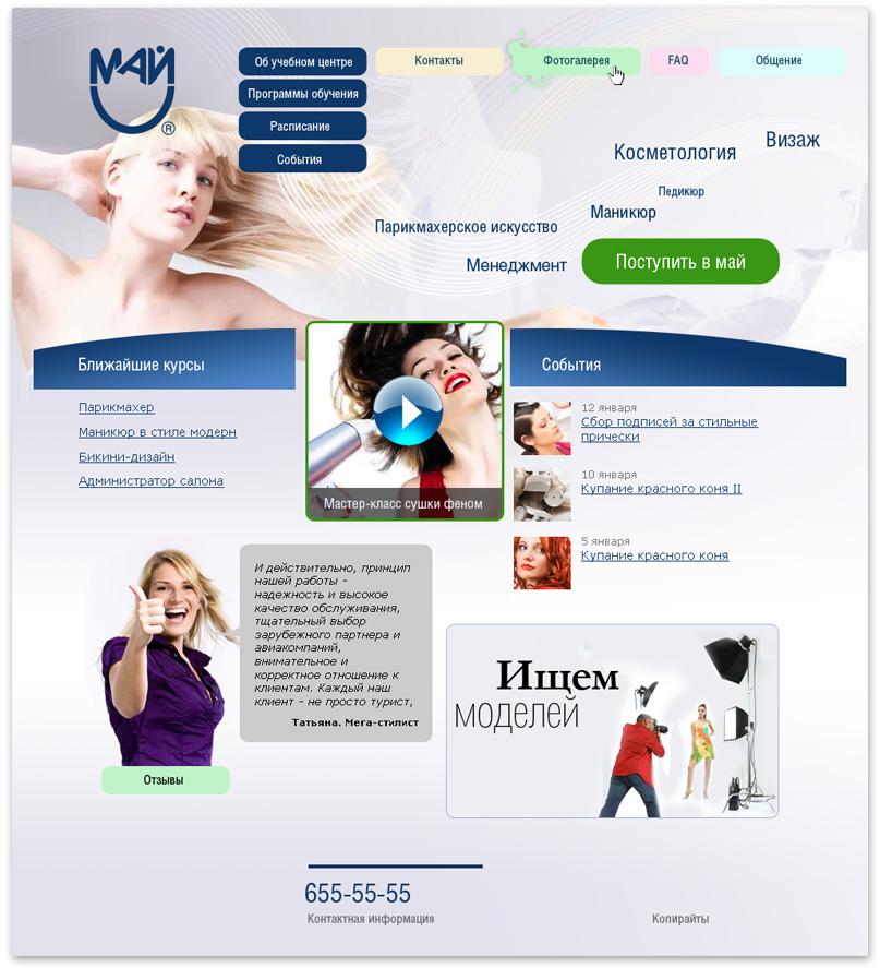 Сайт для центра парикмахерского искусства Май - 1