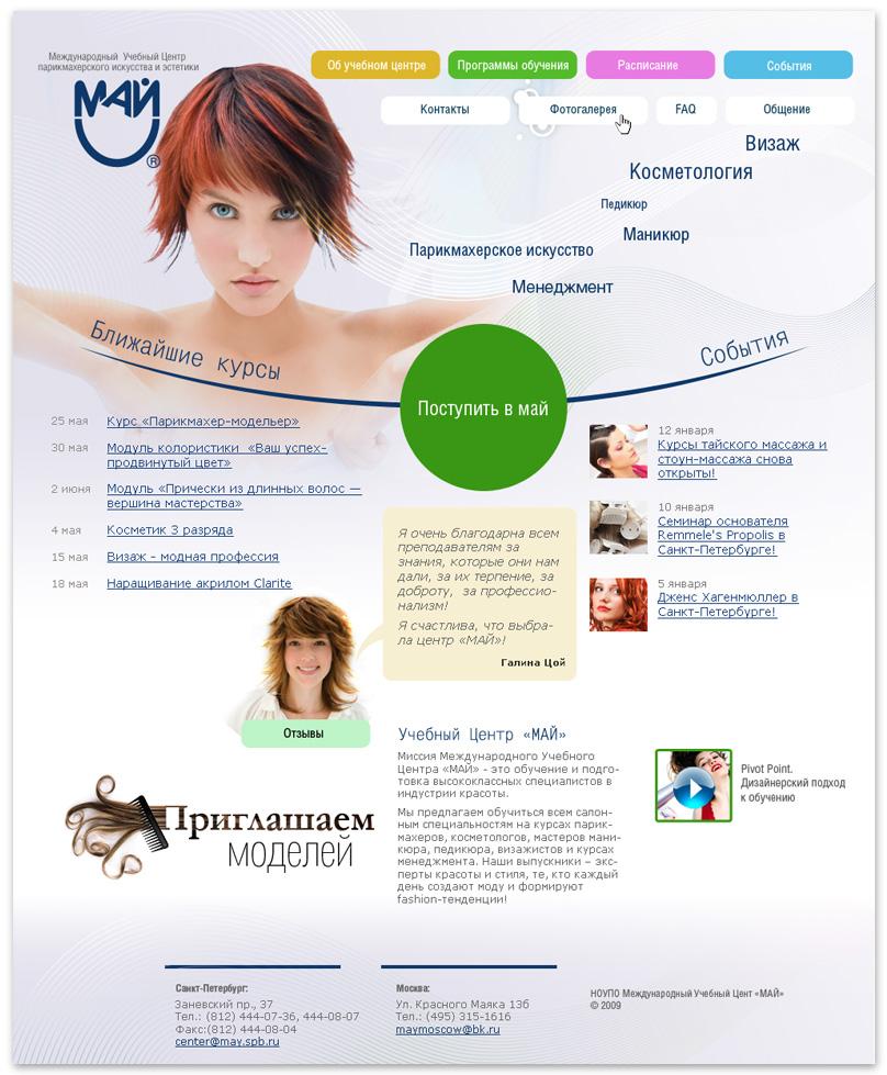 Сайт для центра парикмахерского искусства Май - 3