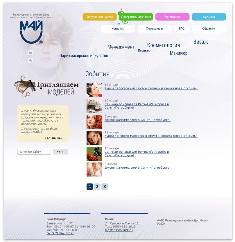 Сайт для центра парикмахерского искусства Май - 8