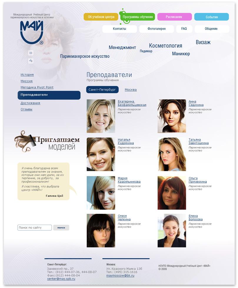 Сайт для центра парикмахерского искусства Май - 9
