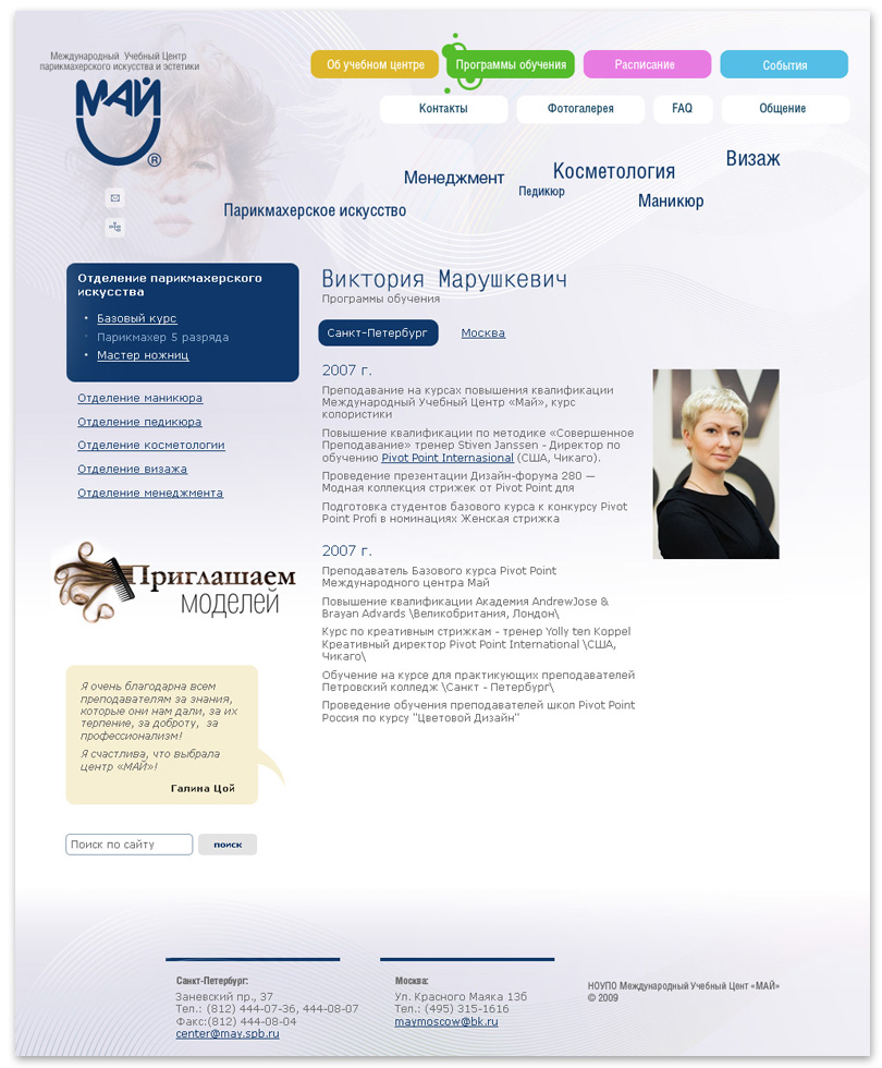 Сайт для центра парикмахерского искусства Май - 10