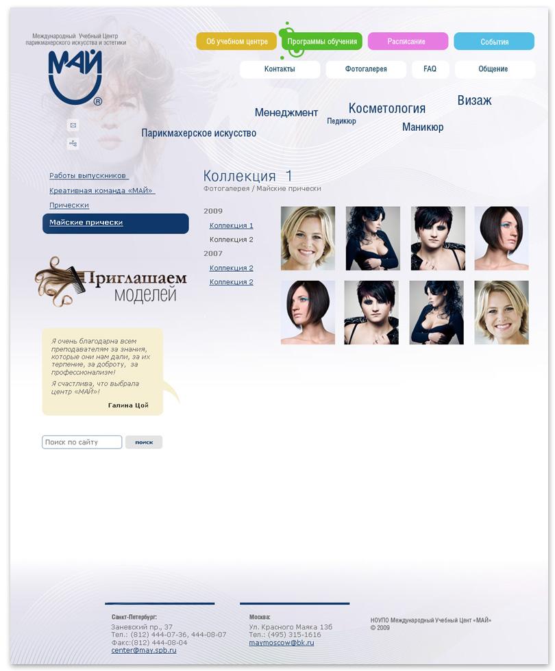 Сайт для центра парикмахерского искусства Май - 11