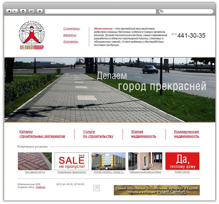 Разработка сайта для многопрофильного холдинга, занимающегося строительными материалами и девелопментом «Меликонполар» - 1
