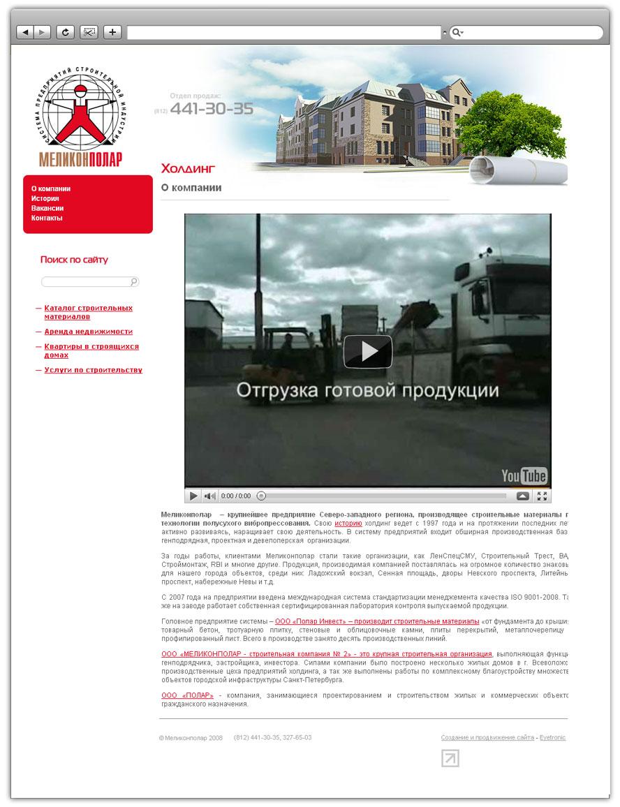 Разработка сайта для многопрофильного холдинга, занимающегося строительными материалами и девелопментом «Меликонполар» - 2