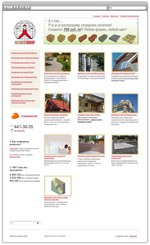 Разработка сайта для многопрофильного холдинга, занимающегося строительными материалами и девелопментом «Меликонполар» - 3