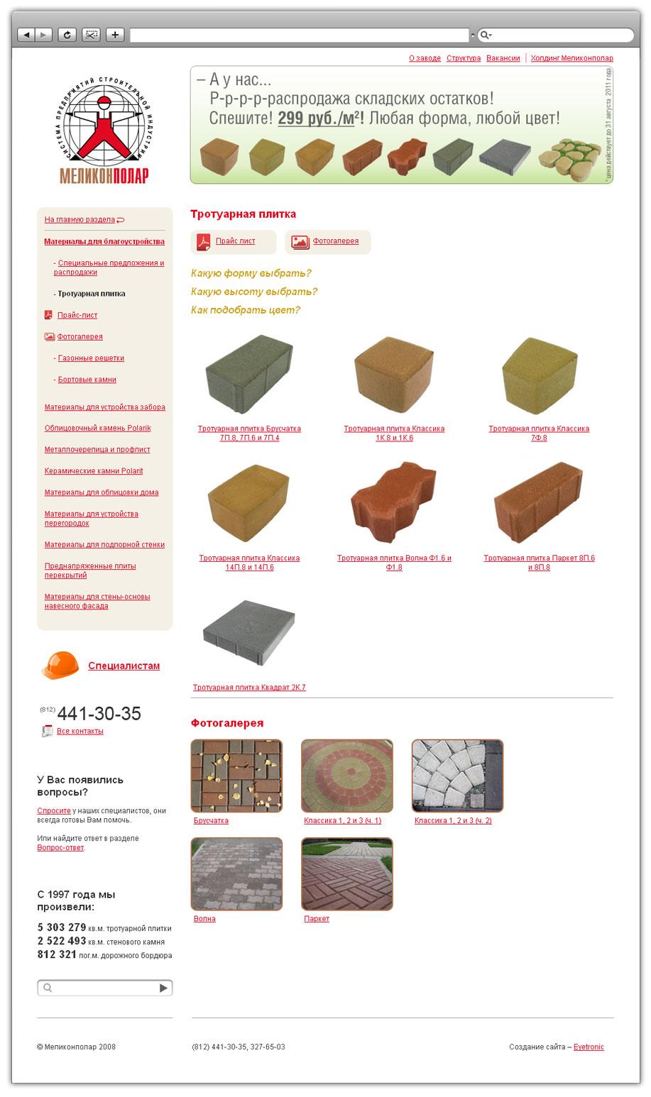 Разработка сайта для многопрофильного холдинга, занимающегося строительными материалами и девелопментом «Меликонполар» - 4