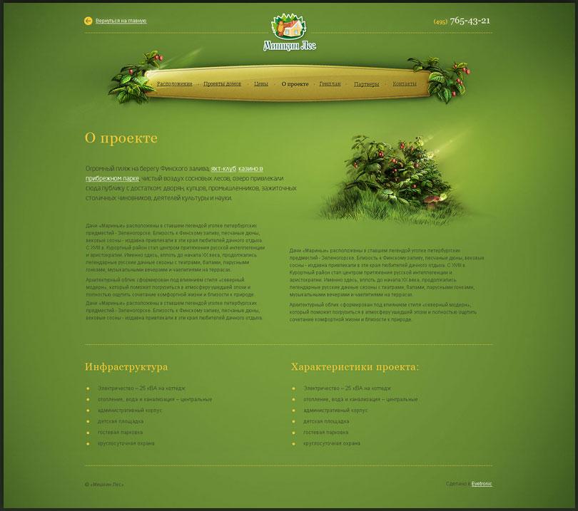 Разработка сайта коттеджного поселка «Мишкин лес» - 7