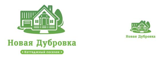 Логотип и айдентика коттеджного поселка «Новая дубровка» - 4