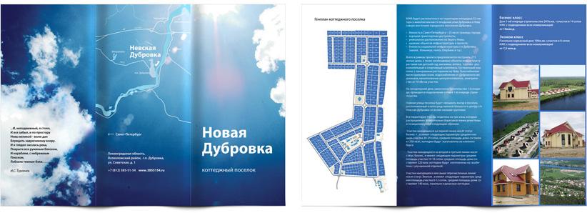 Подготовка стенда для выставки «Новая Дубровка» - 2