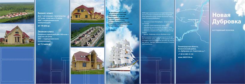 Подготовка стенда для выставки «Новая Дубровка» - 3