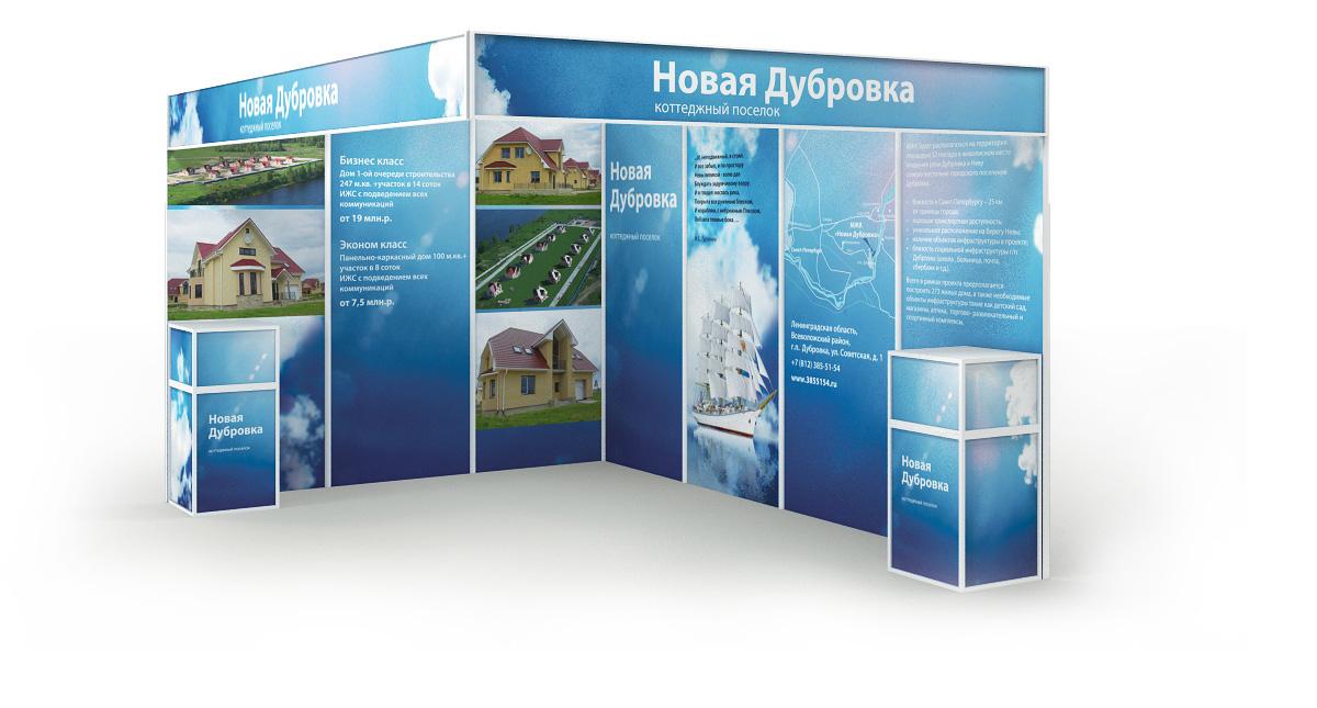Подготовка стенда для выставки «Новая Дубровка» - 5