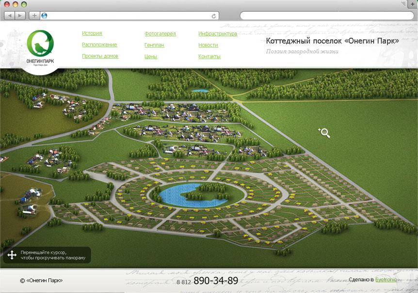Разработка сайта коттеджного поселка «Онегин парк» - 2