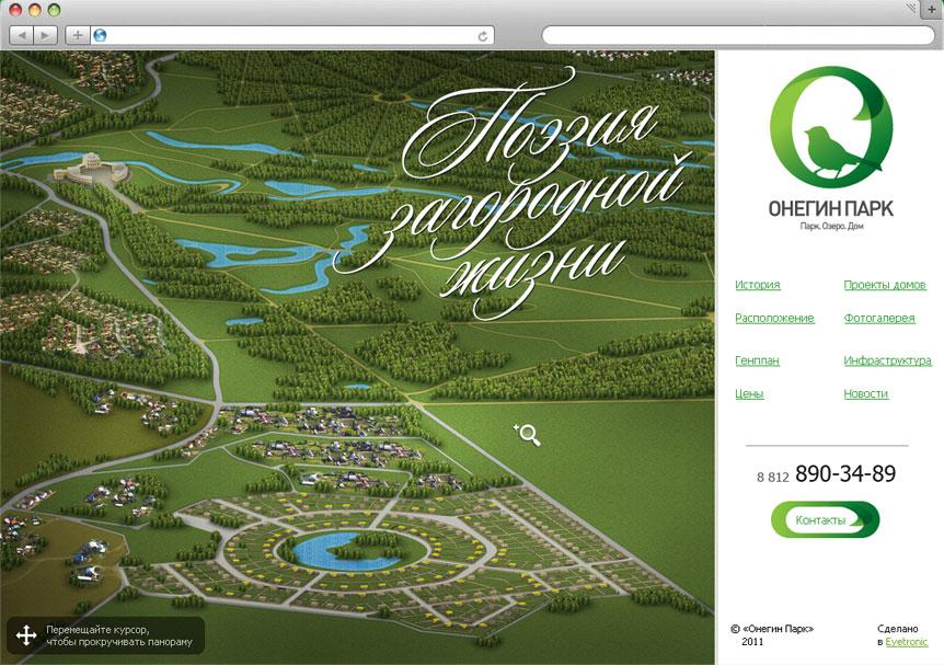 Разработка сайта коттеджного поселка «Онегин парк» - 3