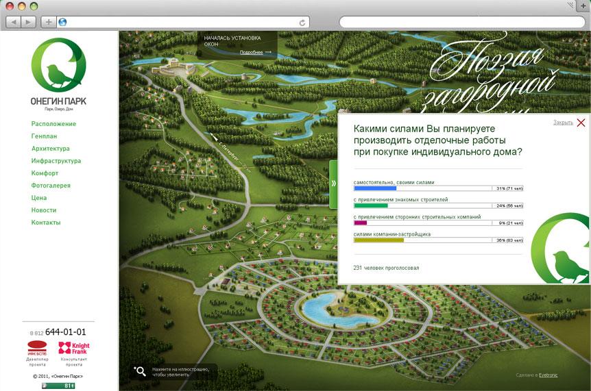 Разработка сайта коттеджного поселка «Онегин парк» - 5