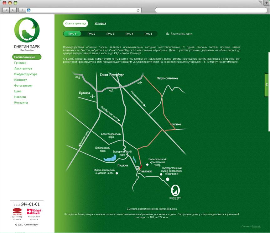 Разработка сайта коттеджного поселка «Онегин парк» - 6