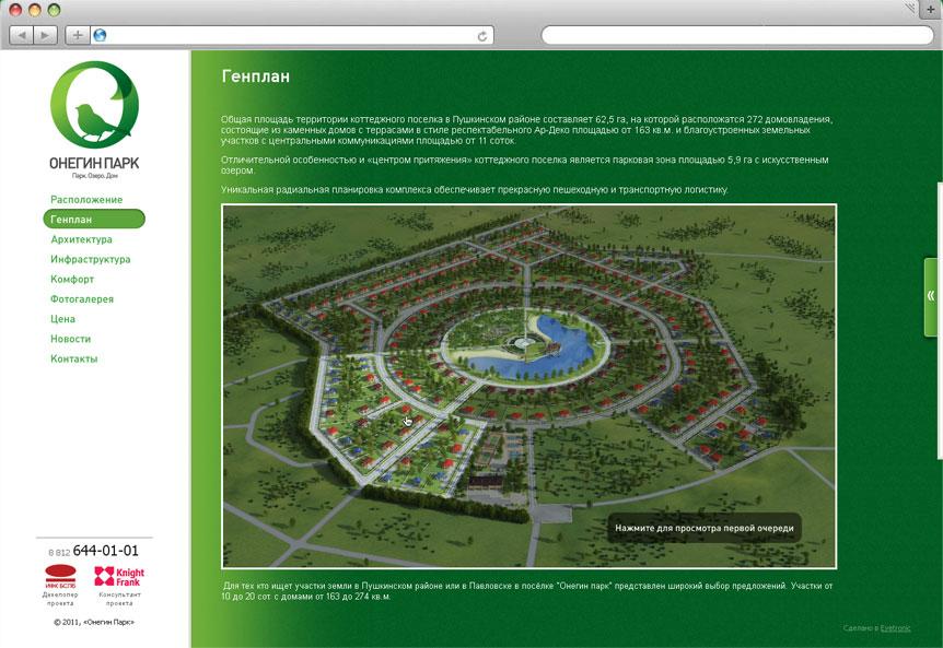 Разработка сайта коттеджного поселка «Онегин парк» - 7