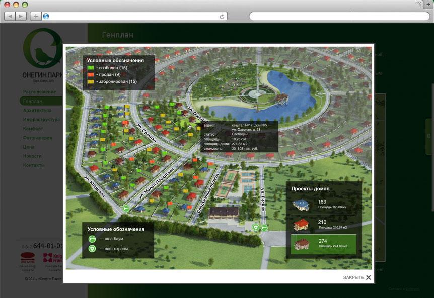 Разработка сайта коттеджного поселка «Онегин парк» - 8
