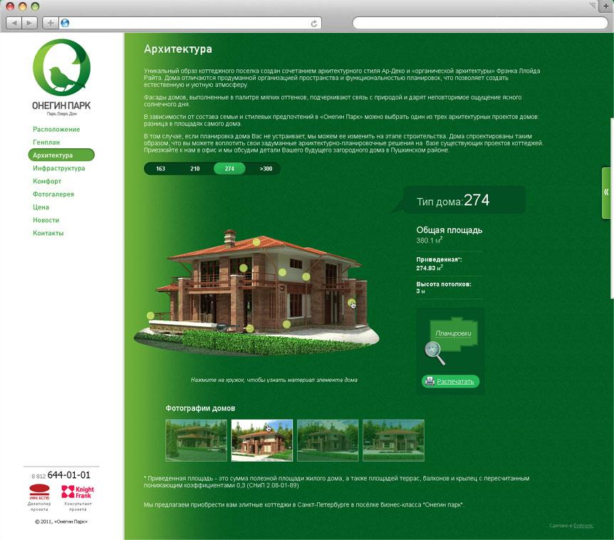 Разработка сайта коттеджного поселка «Онегин парк» - 9