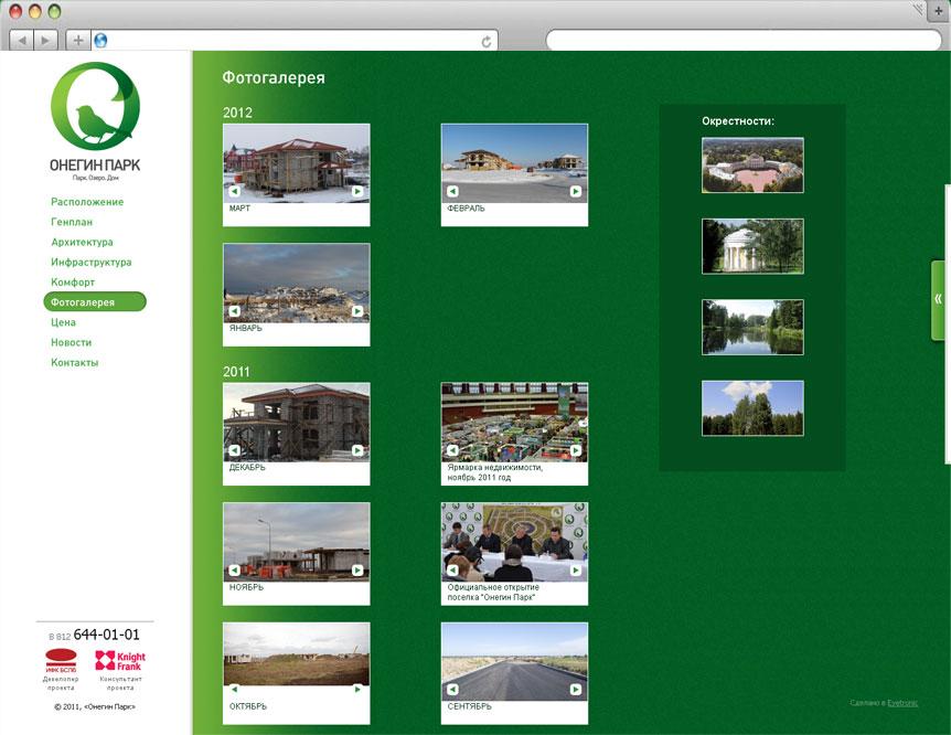 Разработка сайта коттеджного поселка «Онегин парк» - 13