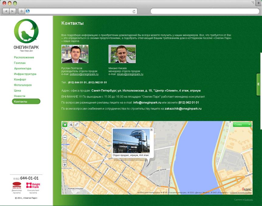 Разработка сайта коттеджного поселка «Онегин парк» - 14