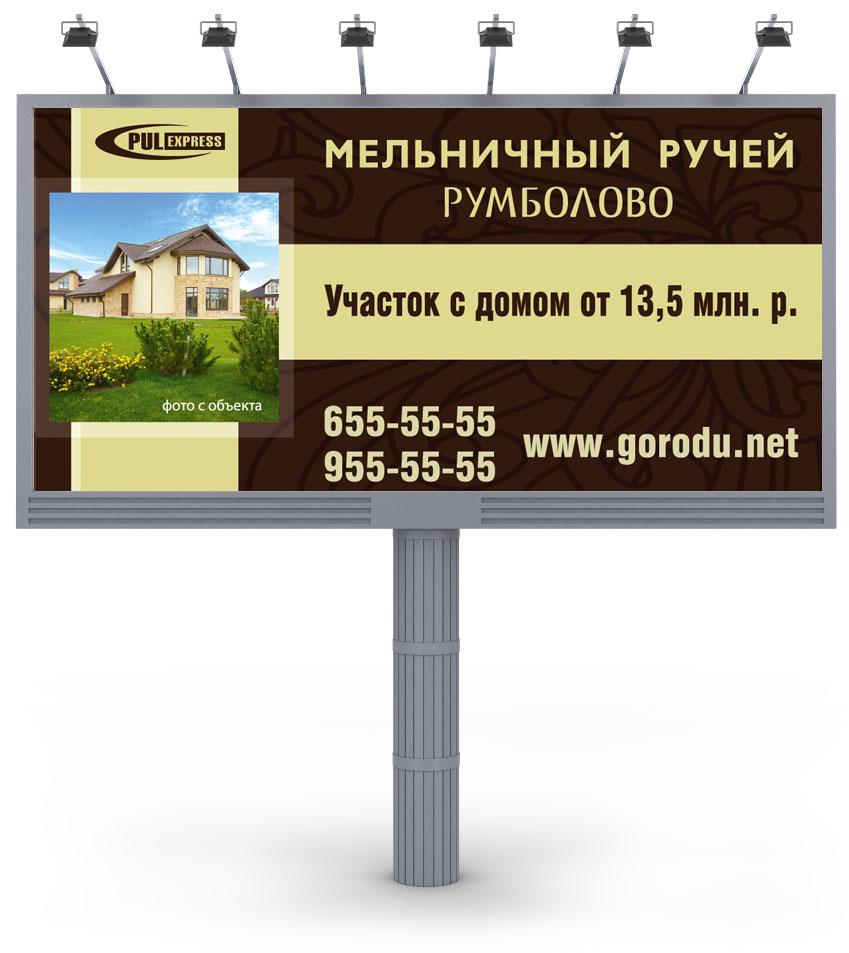 Дизайн рекламных щитов для «ПулЭкспресс» - 1