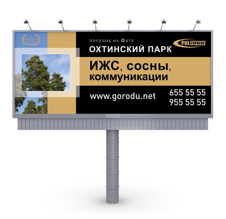 Дизайн рекламных щитов для «ПулЭкспресс» - 4