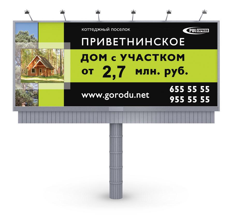 Дизайн рекламных щитов для «ПулЭкспресс» - 3