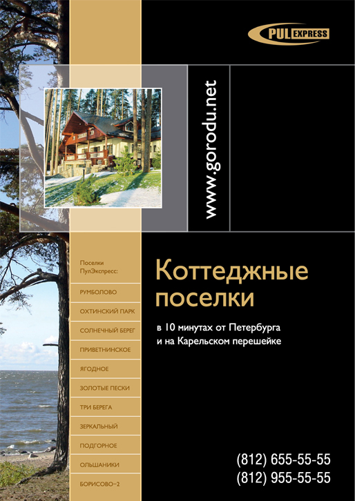 Каталог коттеджных поселков «ПулЭкспресс» - 2