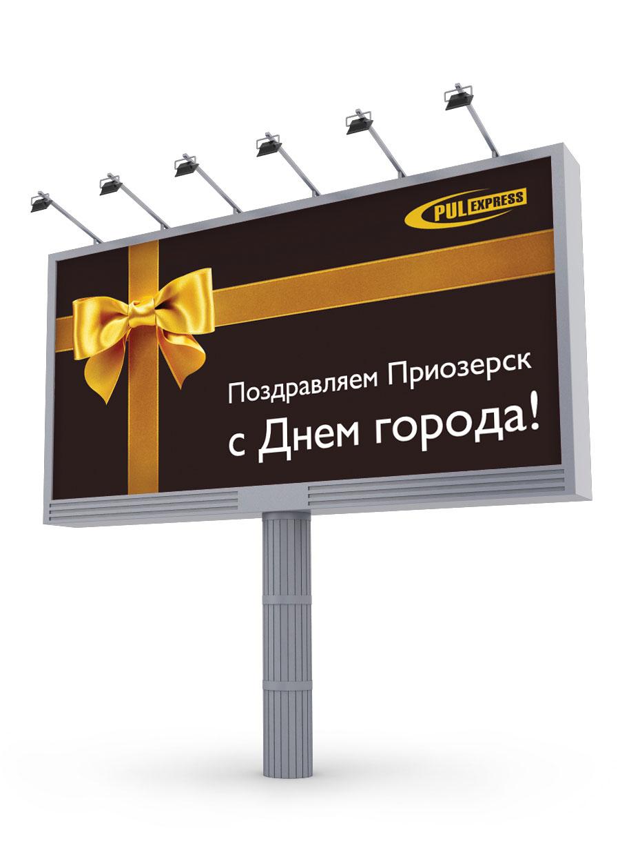 Дизайн рекламных щитов для «ПулЭкспресс» - 2