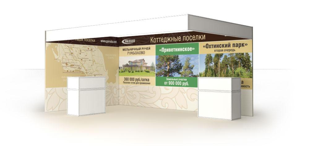 Подготовка стенда для выставки «ПулЭкспресс» - 2