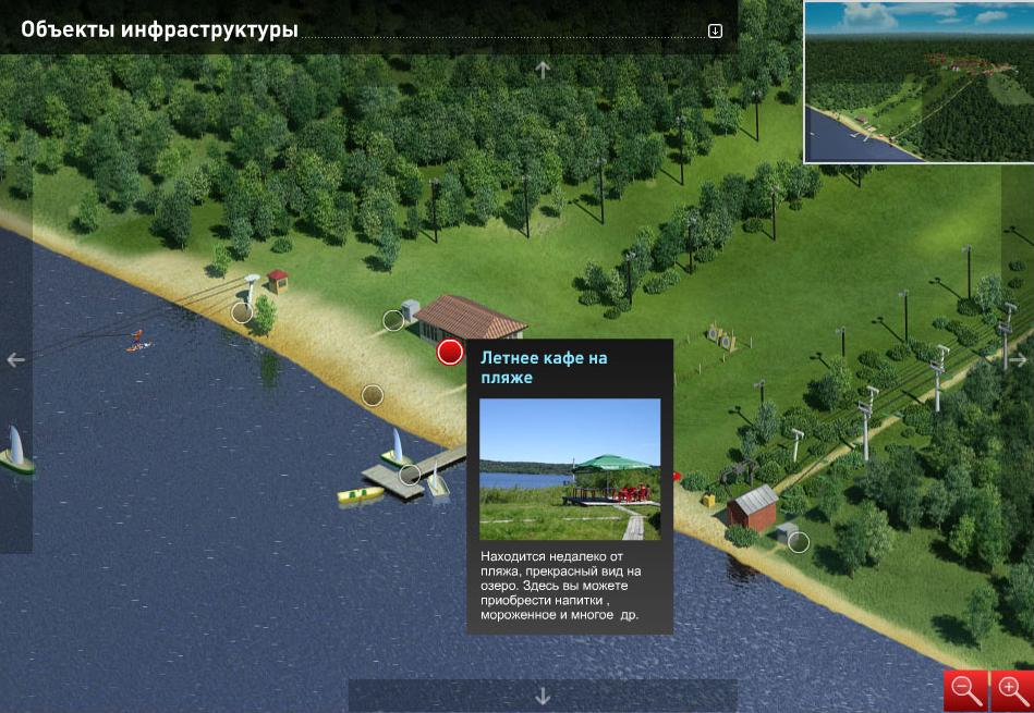 Создание генплана горнолыжного курорта «Красное озеро» - 11