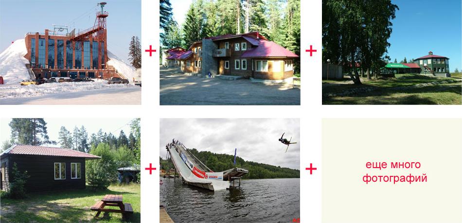 Создание генплана горнолыжного курорта «Красное озеро» - 4