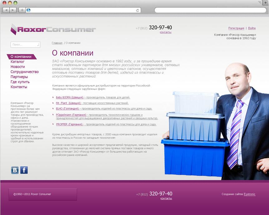 Разработка сайта «Роксор Консьюмер» - 8