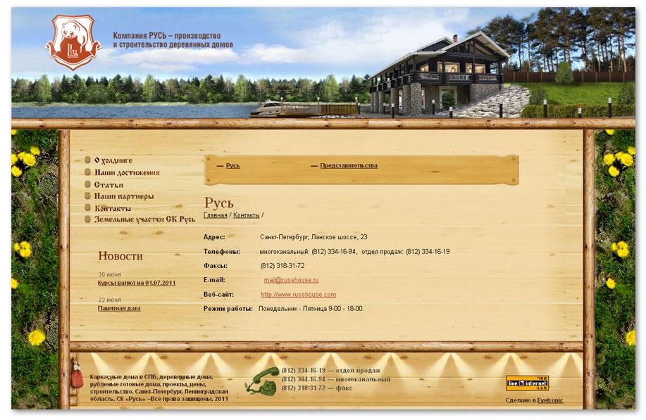 Сайт компании русь лангепас управляющая компания официальный сайт