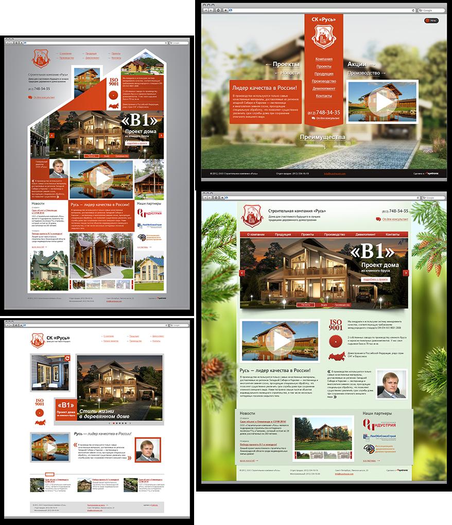 Редизайн сайта строительной компании «Русь» - 1