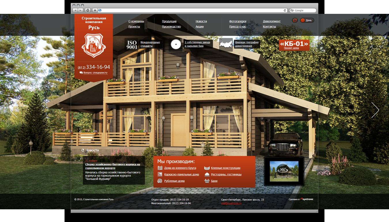Редизайн сайта строительной компании «Русь» - 2