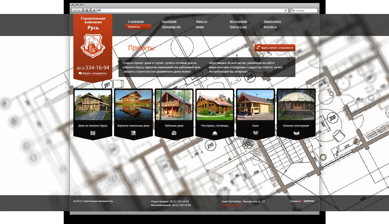 Редизайн сайта строительной компании «Русь» - 4