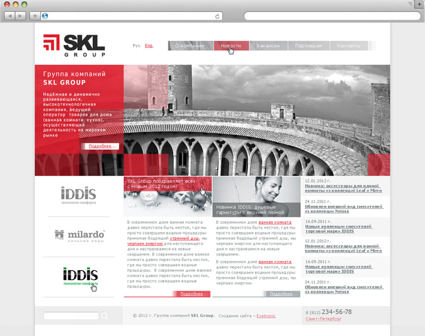 Разработка сайта «Skl» - 1