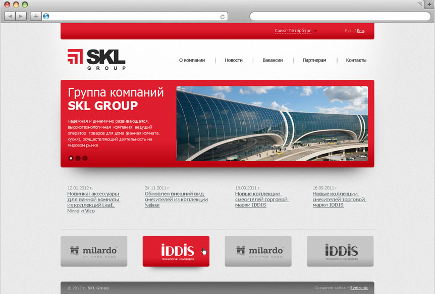 Разработка сайта «Skl» - 3