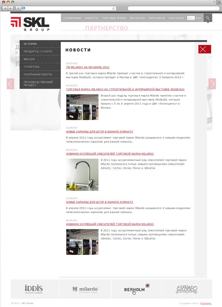 Разработка сайта «Skl» - 6