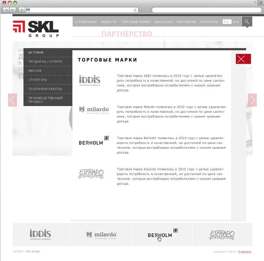 Разработка сайта «Skl» - 7