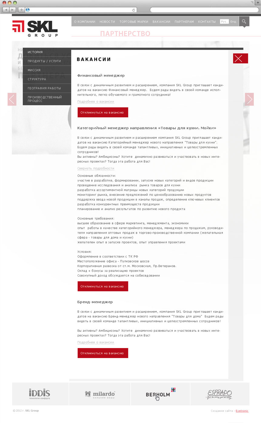 Разработка сайта «Skl» - 8