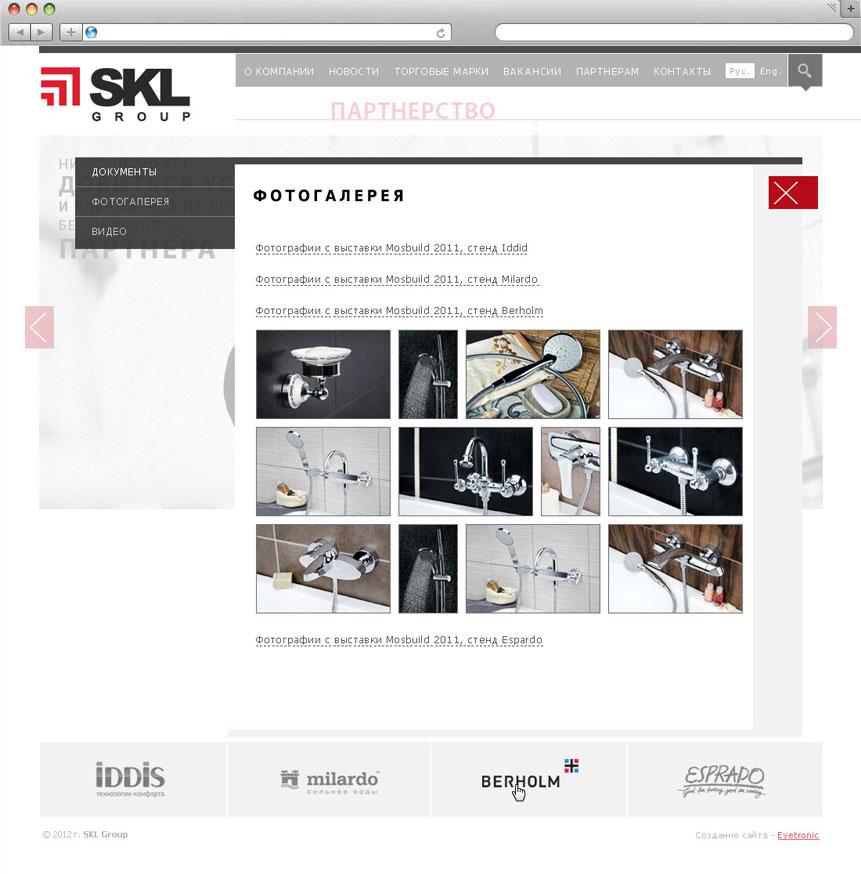 Разработка сайта «Skl» - 10