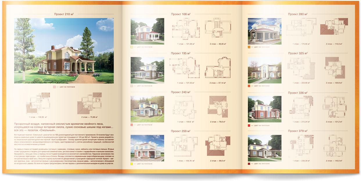 Буклет о коттеджном поселке «Смольный» - 2