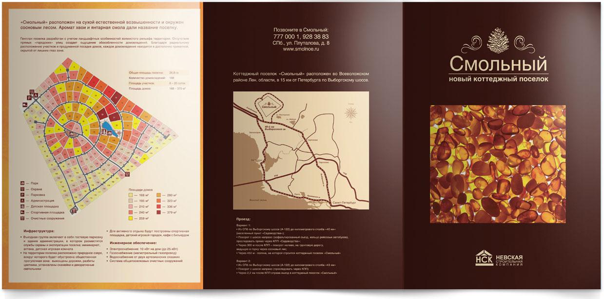 Буклет о коттеджном поселке «Смольный» - 1