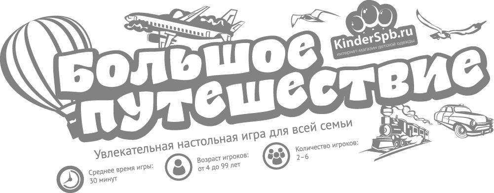 Дизайн настольной игры для KinderSpb - 1