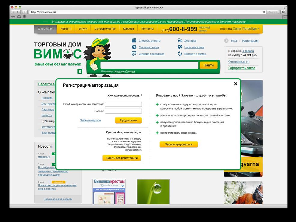 Разработка корпоративного сайта и интернет-магазина для ТД «ВИМОС»  - 2